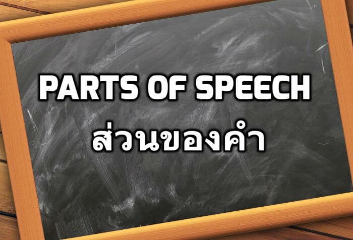 Parts of speech ส่วนของคำ